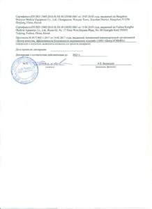 Декларация о соответствии 2