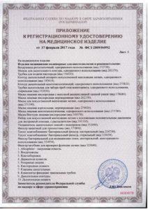 Регистрационное удостоверение на медицинское изделие 2