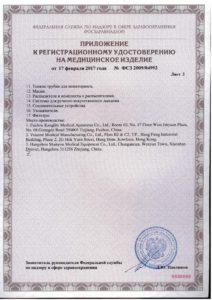 Регистрационное удостоверение на медицинское изделие 3