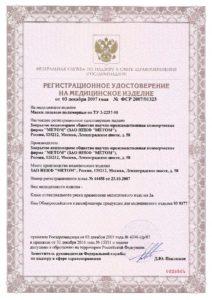 Регистрационное удостоверение на Маски лицевые