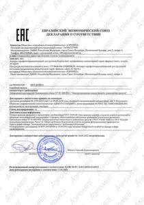 Декларация о соответствии Фитотрон-2