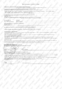 Декларация о соответствии Аэровион