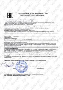 Декларация о соответствии Аэровион 2