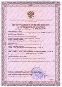 Регистрационное удостоверение Аэровион