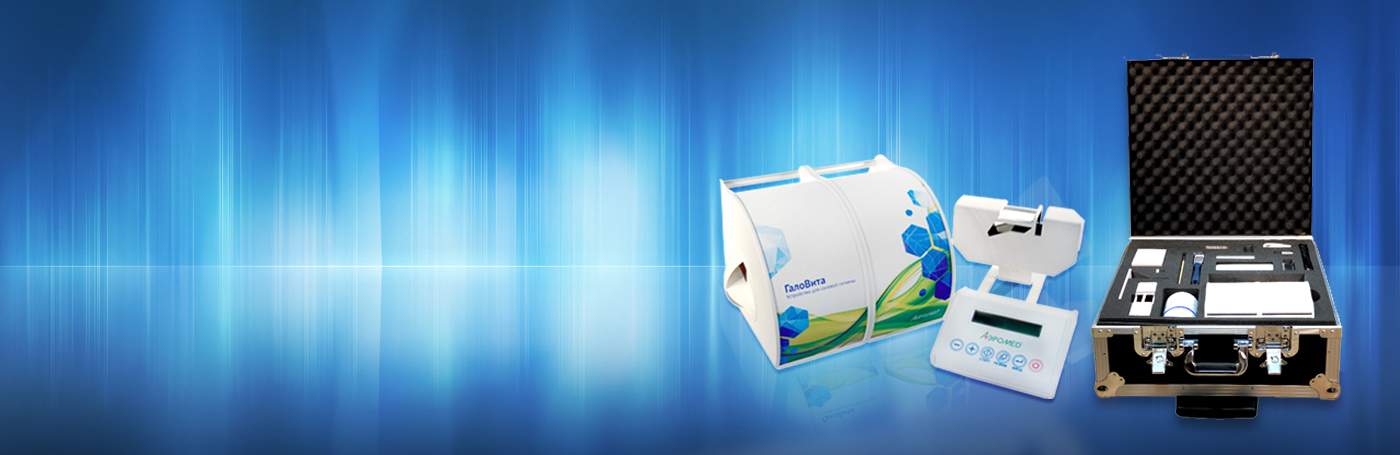 ГалоТрэвл мобильная «соляная комната» на основе аппарата для галогигиены «ГалоВита»