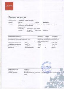 Паспорт качества