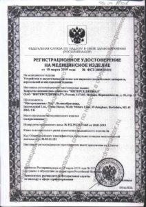 Регистрационное удостоверение на Тройник с клапанами, загубник, переходник