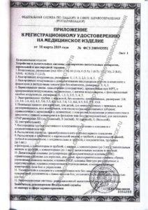 Регистрационное удостоверение на Тройник с клапанами, загубник, переходник 2