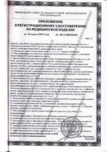 Регистрационное удостоверение на Тройник с клапанами, загубник, переходник 3