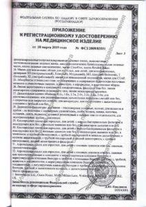 Регистрационное удостоверение на Тройник с клапанами, загубник, переходник 4