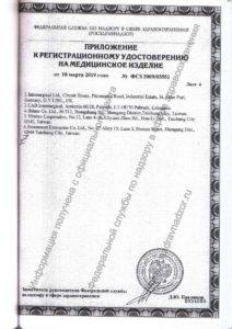 Регистрационное удостоверение на Тройник с клапанами, загубник, переходник 5