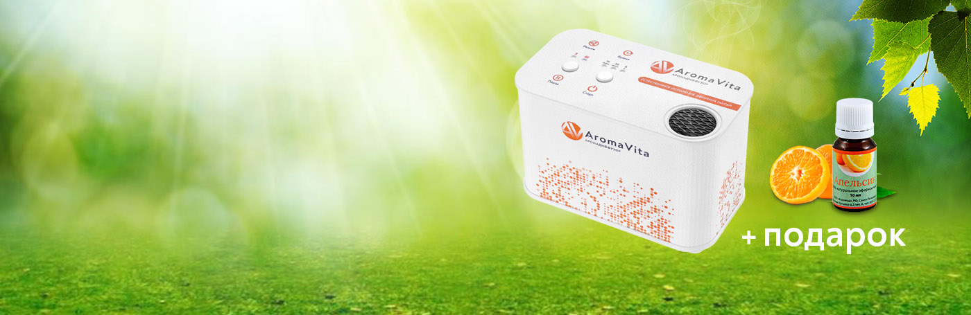 Приобретайте аромадиффузор АромаВита со скидкой