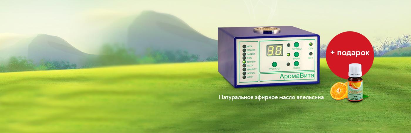 Приобретайте аромадиффузор АромаВита с праздничной скидкой